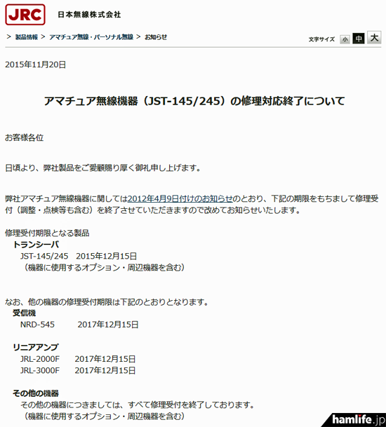 JRCが2015年11月20日に掲載した再告知より