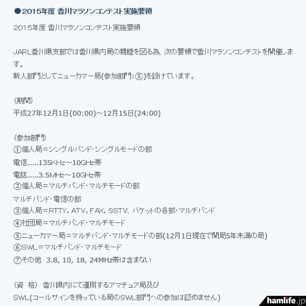 「2015年度香川マラソンコンテスト」の規約(一部抜粋)