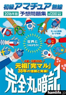 「初級アマチュア無線予想問題集(完全丸暗記)」の2016年版