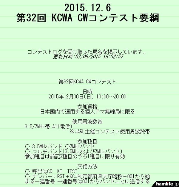 「第32回KCWA CWコンテスト」の規約(一部抜粋)