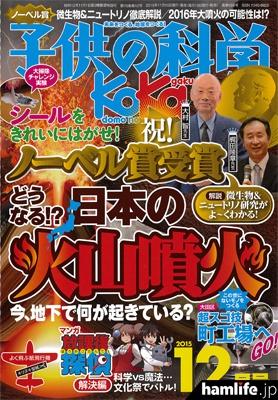 「子供の科学」2015年12月号表紙