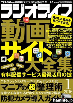 三才ブックスの「月刊ラジオライフ」2016年1月号表紙