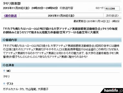 「タモリ倶楽部」関東地方2015年11月20日放送分の予告(Yahoo!テレビより)