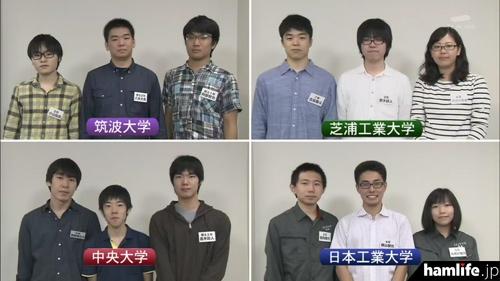 参加した4大学の無線部メンバー(テレビ朝日「タモリ倶楽部」より)
