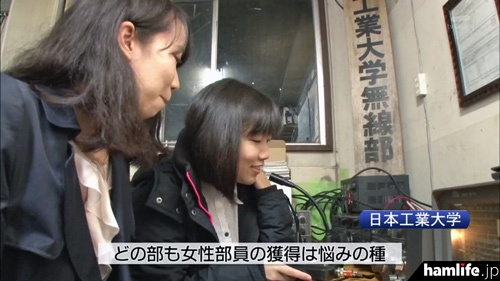女性部員獲得は悩みの種と説明(テレビ朝日「タモリ倶楽部」より)