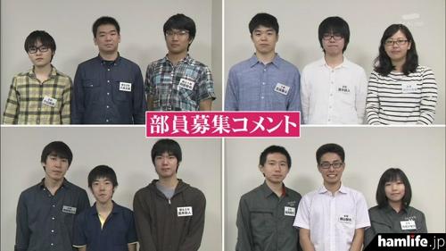 最後は各校の「部員募集コメント」(テレビ朝日「タモリ倶楽部」より)