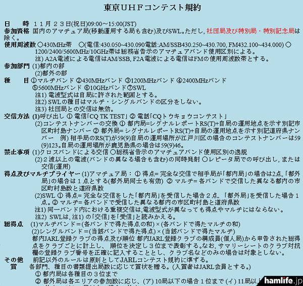 「第35回東京UHFコンテスト」の規約(一部抜粋)