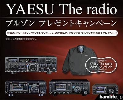 「YAESU The radio ブルゾン プレゼントキャンペーン」案内用紙より
