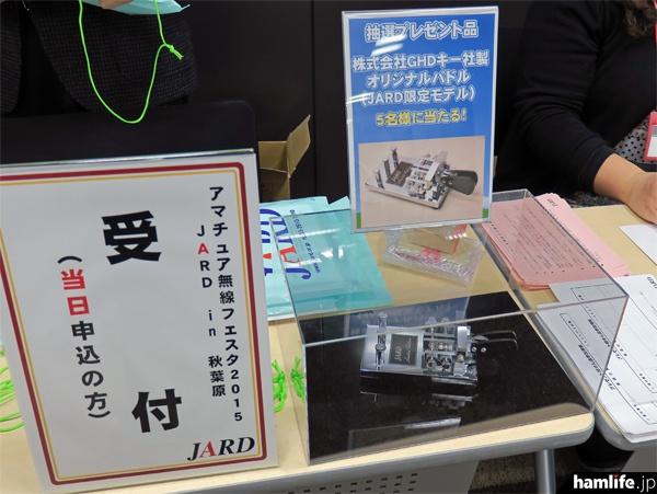 受付には5名にプレゼントされるGHDキー社製のオリジナルパドルが展示