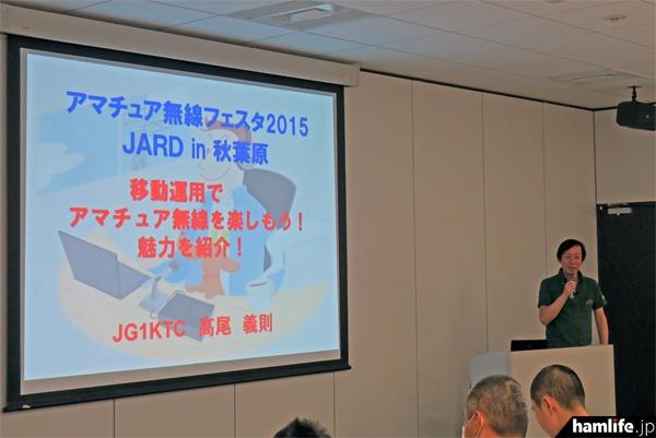 JARL副会長のJG1KTC 高尾義則氏による「移動運用でアマチュア無線を楽しもう!魅力を紹介!」の講演