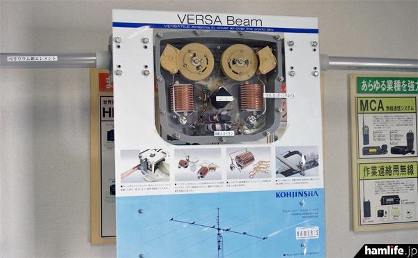 工人舎のVERSA Beamの内部構造モデルも展示