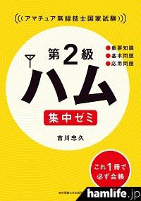 東京電機大学出版局の書籍「第2級ハム 集中ゼミ」