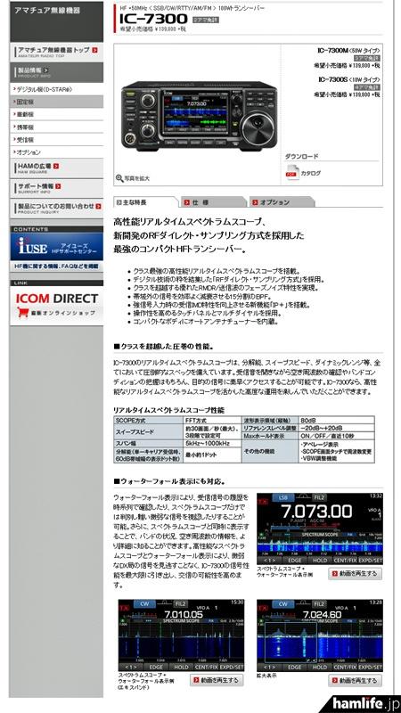 12月18日、アイコムのWebサイトにIC-7300の詳細な商品情報が掲載された