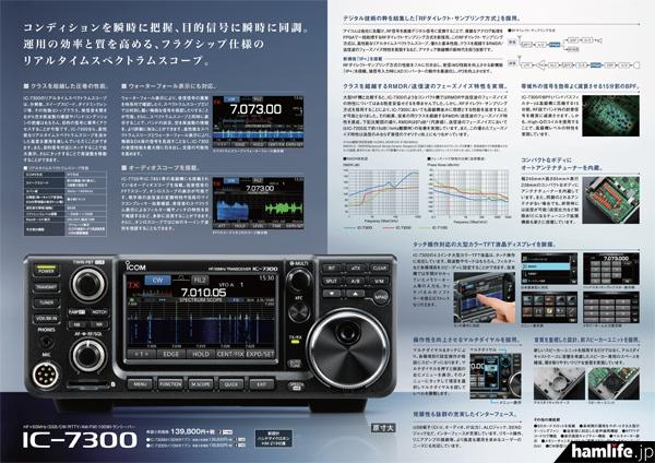 IC-7300の製品情報ページから、4ページ構成のカタログがPDF形式でダウンロードできる