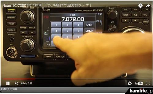 IC-7300の動作説明用の動画リンクが複数設けられている