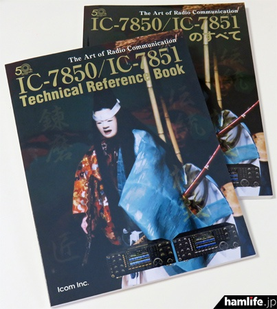 英語版「IC-7850/IC-7851 Technical Reference Book」と、日本語版「IC-7850/IC-7851のすべて」