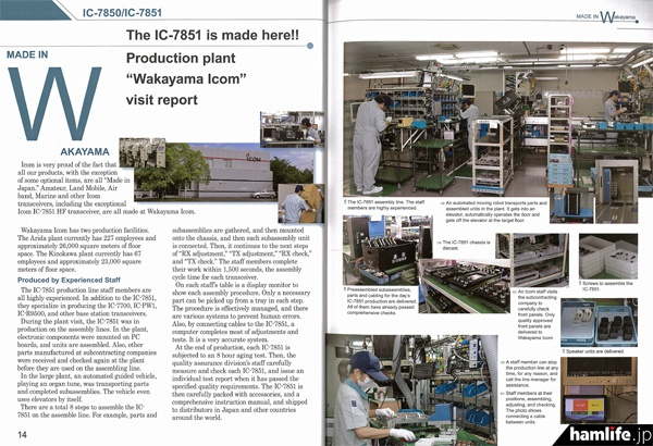 IC-7851の生産現場である「和歌山アイコム」の密着リポート