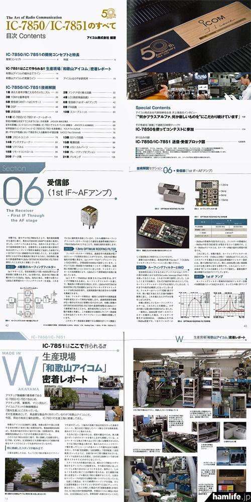 日本語版「IC-7850/IC-7851のすべて」の同ページより