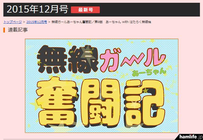 月刊FBニュース「無線ガールあーちゃん奮闘記/第9話「あーちゃん with はたらく無線機」より