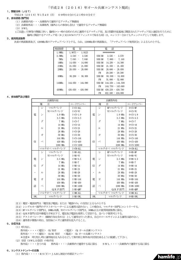 「平成28(2016)年オール兵庫コンテスト」の規約(一部抜粋)