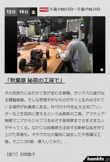 NHK「ドキュメント72時間」番組予告より