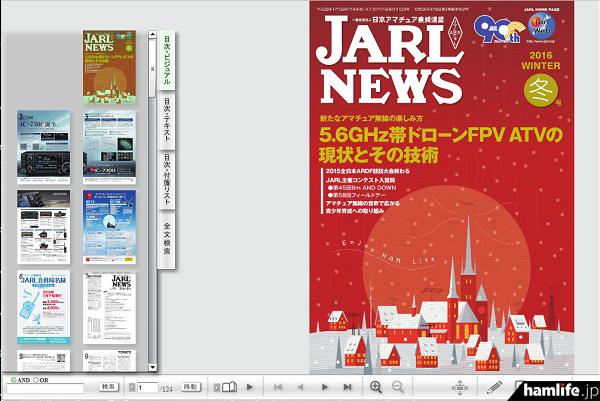 「電子版JARL NEWS」2016年冬号