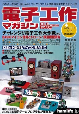 電子工作マガジン 2015年冬号の表紙