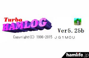 12月29日に公開されたTurbo HAMLOG Ver.5.25b