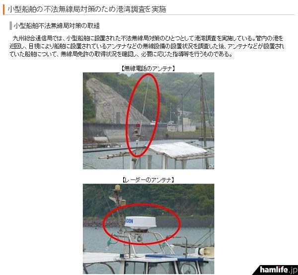 九州総合通信局、「現場リポート『STOP THE 不法電波』」コーナーに掲載された「小型船舶の不法無線局対策のため港湾調査を実施」(一部抜粋)