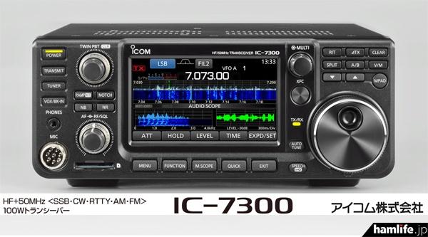 IC-7300(アイコム提供写真)