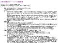 jarl-tokachi-qso-party2016-1
