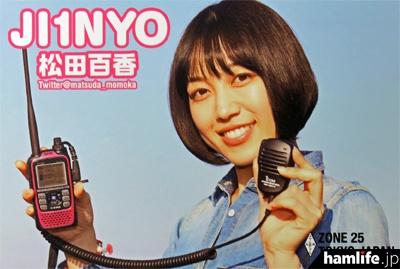 """JARDのアマチュア無線ナビゲーターを務める、女優の松田百香(JI1NYO)。当日も""""モモ機""""と名付けて愛用している、自身のハンディ機(ID-51)を持参する!?"""