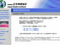 日本無線協会が掲示した合格発表