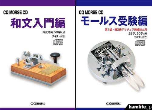 CQ MORSE CD シリーズ「和文入門編」と「モールス受験編」