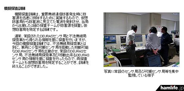 重要無線通信妨害発生時に妨害源を迅速に排除するために実施された「模擬探査訓練」(同Webサイトから)