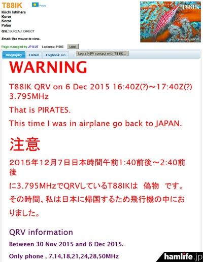 QRZ.comのT88IKのページには、注意喚起が掲載されている