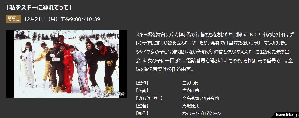 NHK BSオンラインの予告より