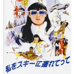 <主人公らの連絡周波数をチェック!!>3月3日(金)21時、チャンネルNECOで映画「私をスキーに連れてって」放映