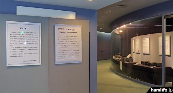 展示の趣旨とアマチュア無線についての解説がパネルで行われている