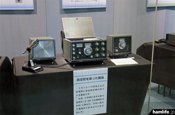 「真空管を使った製品」として、トリオのTS-500(1966年製造)を展示。この頃に通信方式がAMからSSBに変わり始めたという説明もある