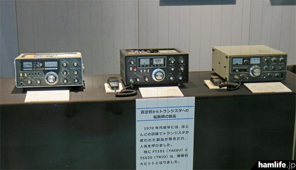 「真空管からトランジスタへの転換期の製品」として、八重洲無線のFTDX100、FT-101S、トリオのTS-520Xを展示