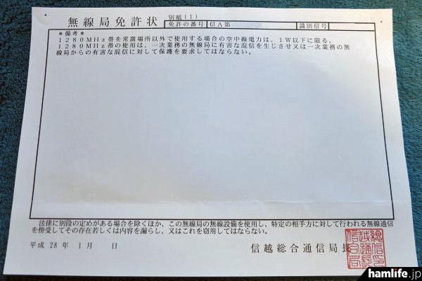 1200MHz帯の無線設備がある信越総合通信局管内のアマチュア無線局に2016年1月に発給された無線局免許状。備考欄に1200MHz帯に関する新たな文言がある