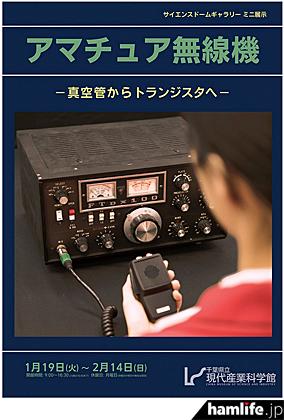千葉県立現代産業科学館のサイエンスドームギャラリー展示「アマチュア無線機 ~真空管からトランジスタへ~」の告知ポスターより