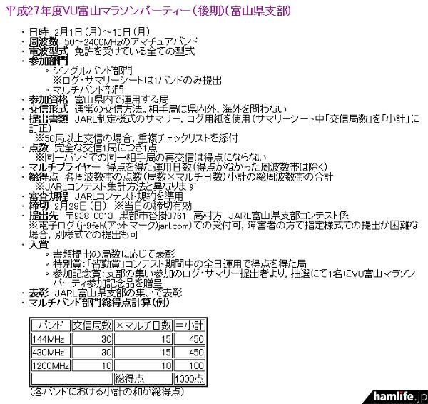 「平成27年度VU富山マラソンパーティー(後期)」の規約