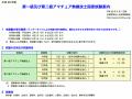 日本無線協会が発表した2016(平成28)年度の上級ハム国試スケジュール