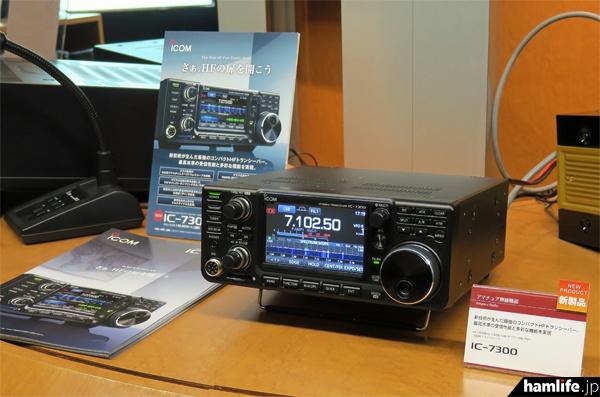 一足早く、1月12日からアイコム大阪ショールームで実動展示が始まったIC-7300。同社によると、初日から複数のアマチュア無線家が操作に訪れたという