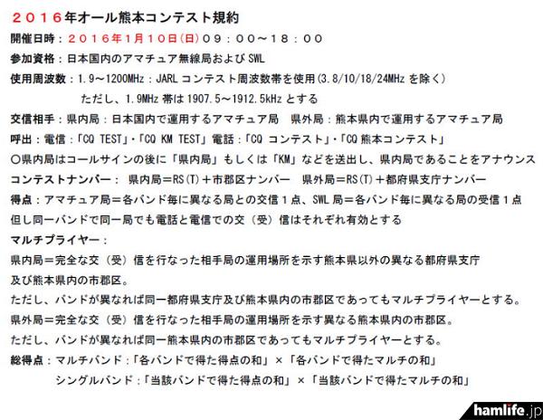 「2016年オール熊本コンテスト」の規約(一部抜粋)