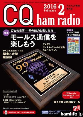 「CQ ham radio」2016年2月号表紙(同社Webショップより)