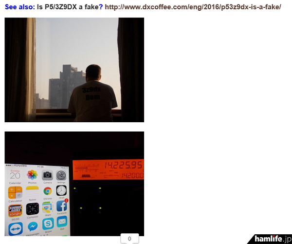 「DXCFFEE」で紹介された「Are P5/3Z9DX's photo and video not genuine?(P5/3Z9DXの写真とビデオは本物でないだろうか?)」という記事。根拠となる画像が紹介されている(DXCFFEEの記事から)