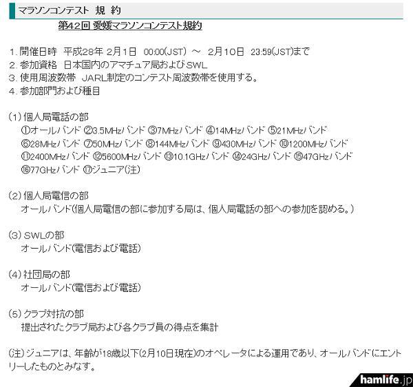 「第42回愛媛マラソンコンテスト」の規約(一部抜粋)